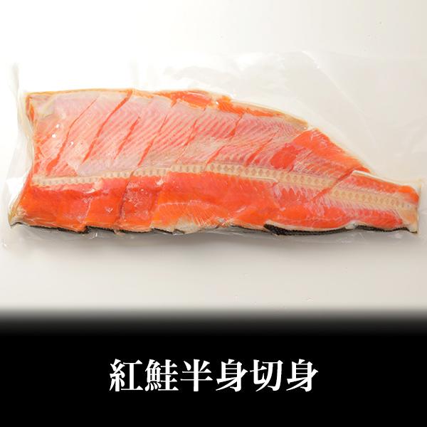 紅鮭半身切身 約1.0k