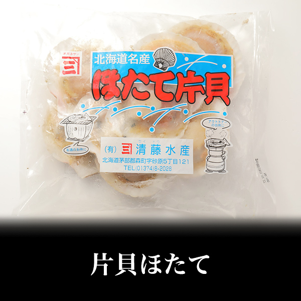 【北海道産】片貝ほたて 8枚入り(加熱用・特大サイズ) BBQなどに最適!