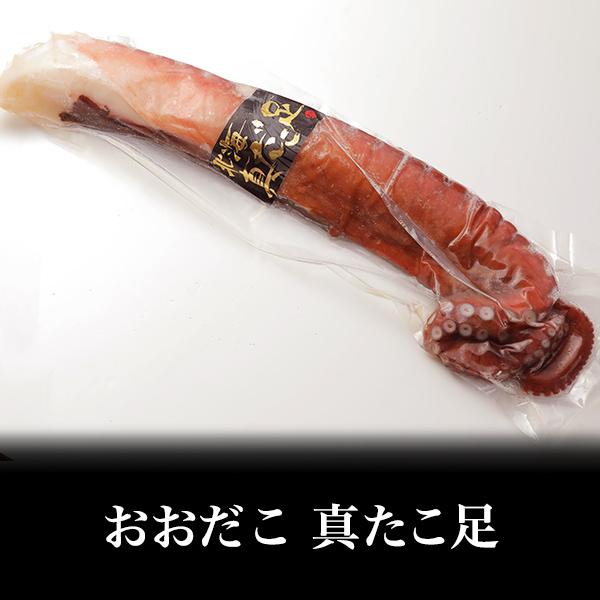 【北海道産】おおだこ 真たこ足 1本 (約1kg)