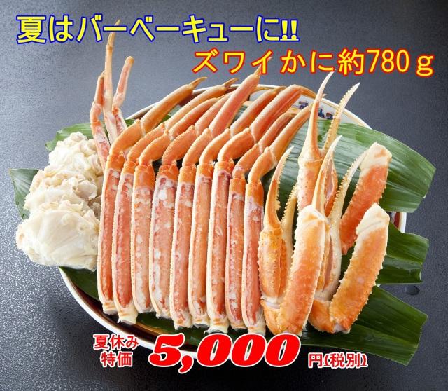 BBQ生ズワイかに(約780g)