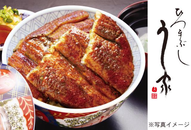 うな丼用うなぎ蒲焼(約200g)「ひつまぶし う家」