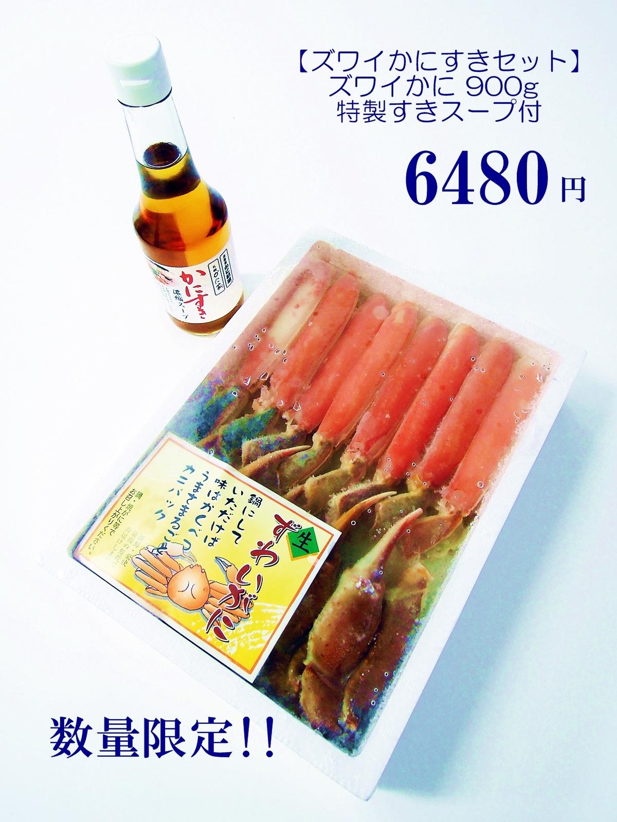生ズワイかにすきセット(900g)