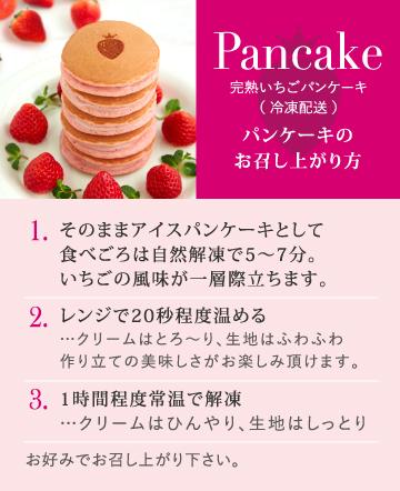 パンケーキのお召し上がり方