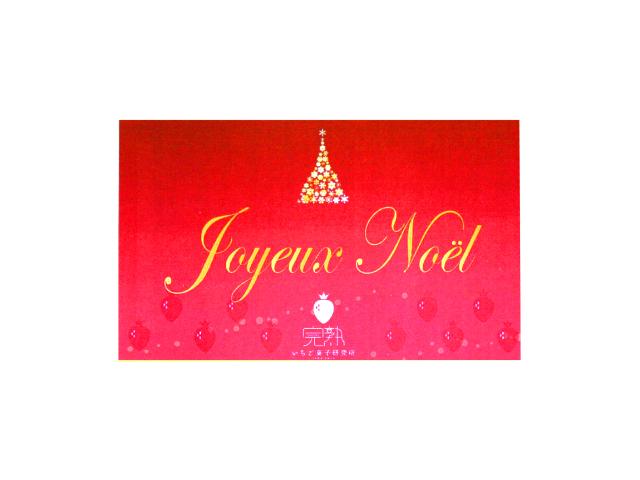 宝石フロマージュクリスマスバージョン商品画像2