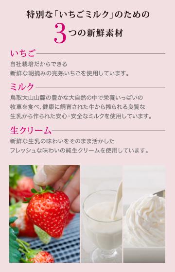 完熟いちごミルクプリン01