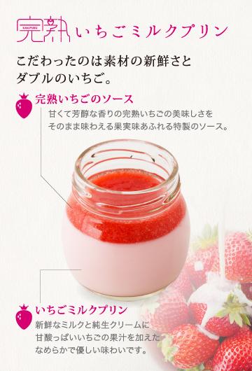 完熟いちごミルクプリン02