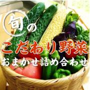 野菜メイン