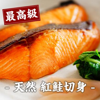 最高級 天然 紅鮭切身(辛口) 厚切り5切 (1切 約70g~90g)