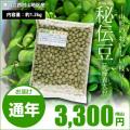 秘伝豆(乾燥青大豆)