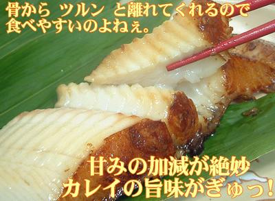 カレイみりん干し5切・・・みりん漬けダントツ人気No.1!