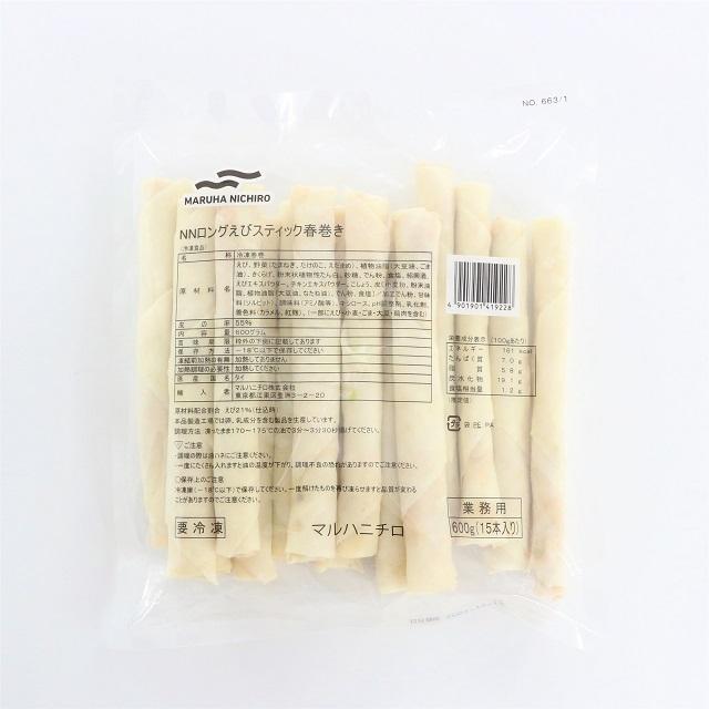 B102 ロングえびスティック春巻15本