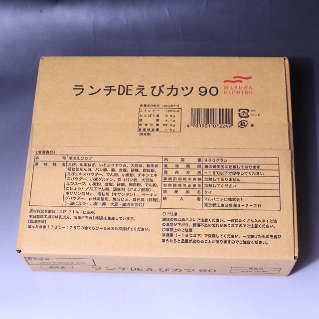 B847 ランチDEえびカツ10枚(エビ 海老)