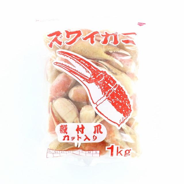 ズワイカニ爪1kg(かに 蟹)