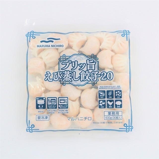 B054 えび蒸し餃子30個(エビ 海老)