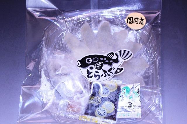 G621 とらふぐ刺身10切(冷凍)【国産】(フグ 河豚)