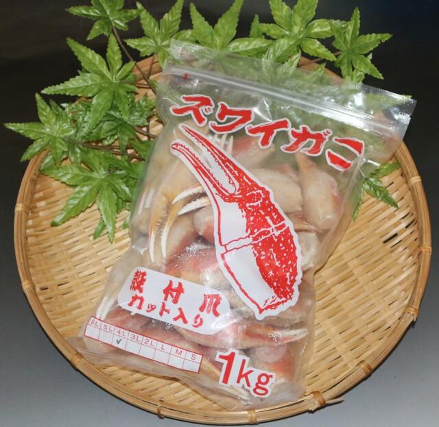 I488 ズワイカニ爪(4L)1kg(かに 蟹)