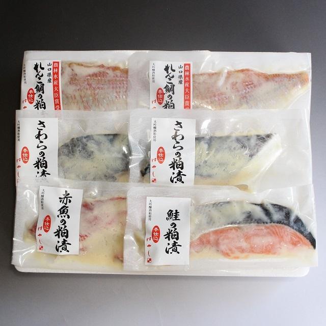 ★純米大吟醸の粕漬切身セット