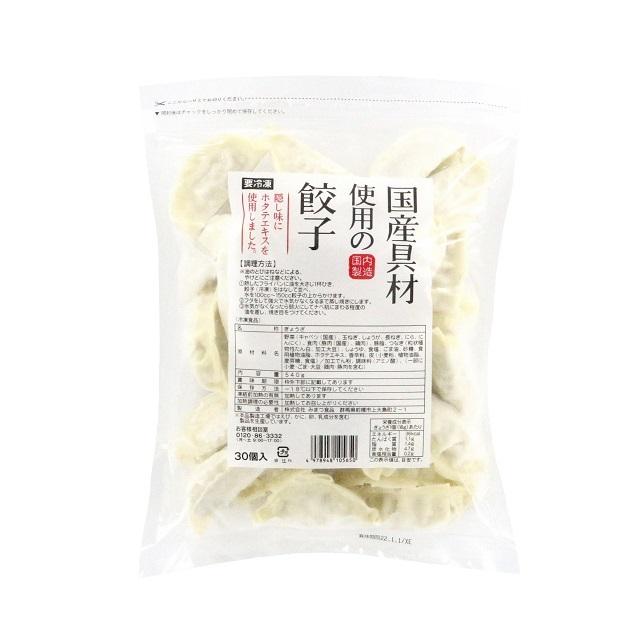 K335 国産具材の餃子30個【国産】