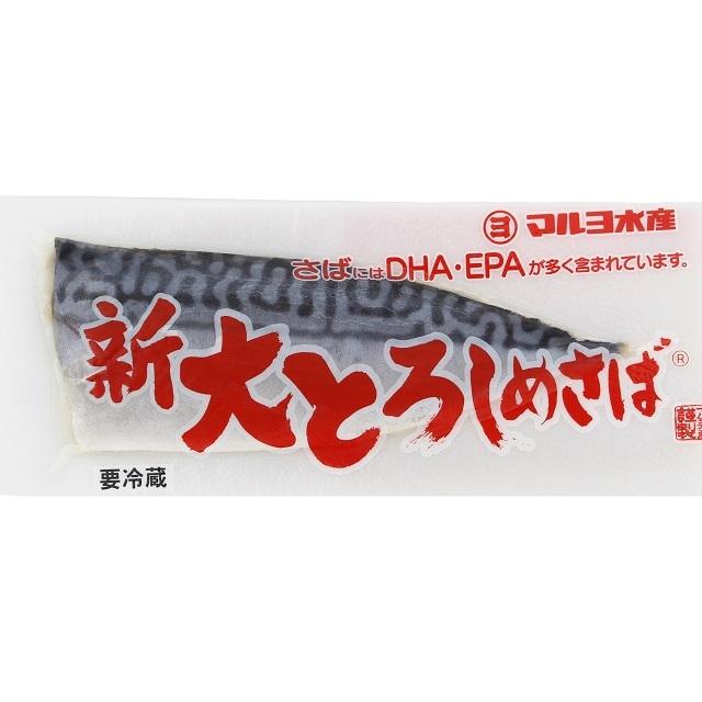 B111 新大とろしめさば【国産】(サバ 鯖)