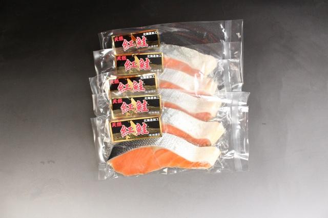 ★【送料550円(税込)】K678 紅鮭切身厚切5切(1切真空)(さけ サケ)