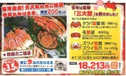 【限定200セット!】特撰カニ福袋