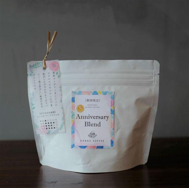 【季節限定スペシャルティコーヒー】アニバーサリーブレンド200g