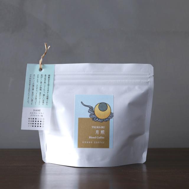 【コクのあるブレンドコーヒー】月煎-tsuki-iri-