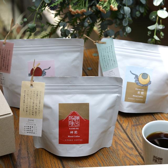 【ギフト】ブレンドコーヒー豆3種飲み比べセット (月煎・陽煎・神煎 各100g/ギフト箱入)