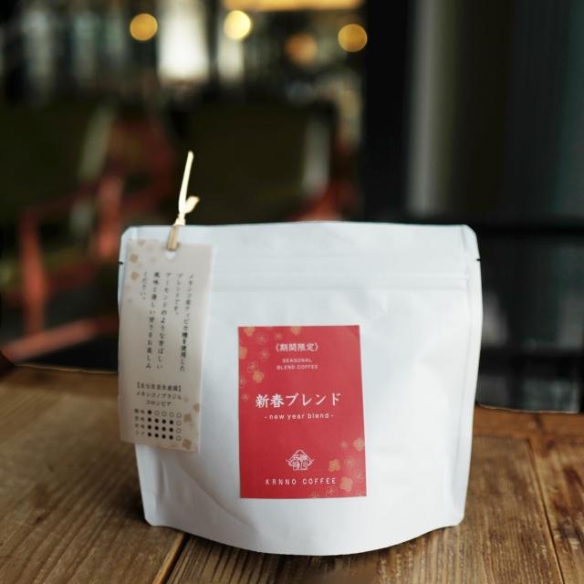 【季節限定ブレンドコーヒー】新春ブレンド 200g