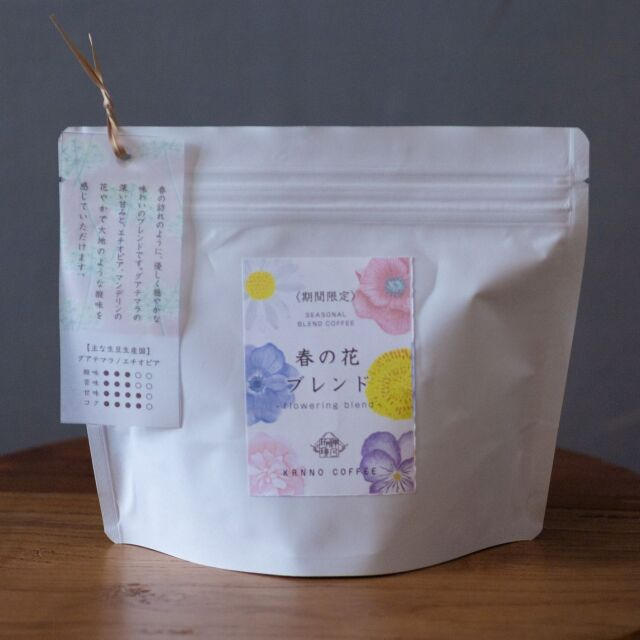 【季節限定スペシャルティコーヒー】春の花ブレンド200g