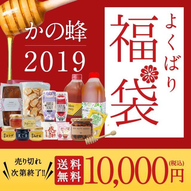 【福袋】2019年かの蜂よくばり福袋