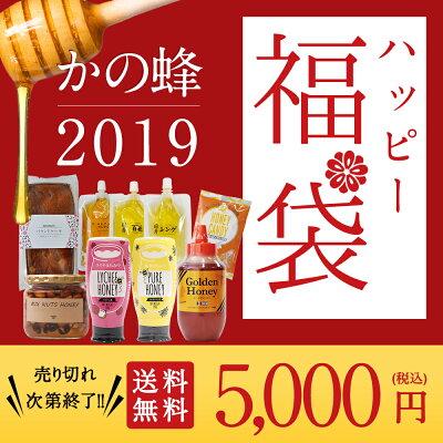 【福袋】2019年かの蜂ハッピー福袋