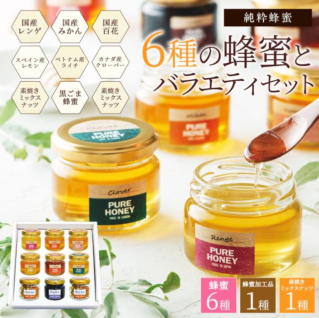 【蜂蜜ギフト】6種類の蜂蜜とバラエティセット
