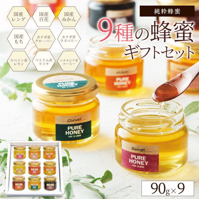 【蜂蜜ギフト】9種類の蜂蜜ギフトセット