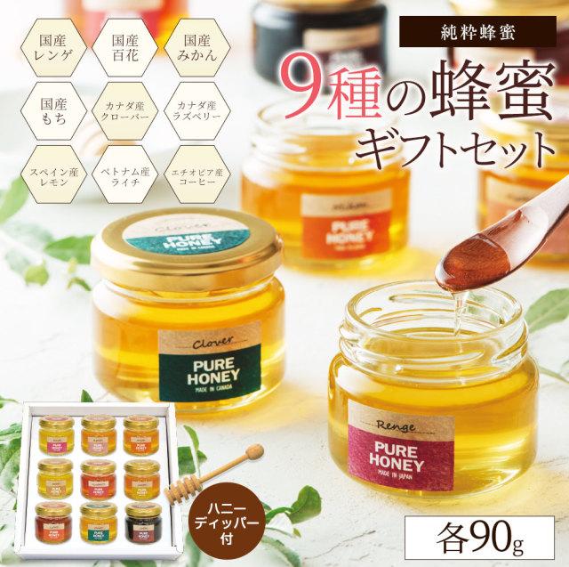【お中元ギフト】9種類の蜂蜜ギフトセット ハニーディッパー付