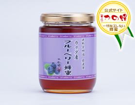 【世界の蜂蜜】カナダ産ブルーベリー蜂蜜300g