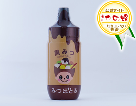 【はちみつカンパニー】みつぽとる/黒みつ170g