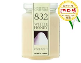 【はちみつカンパニー】カラーハニー/ホワイトハニー(コラーゲン)165g瓶
