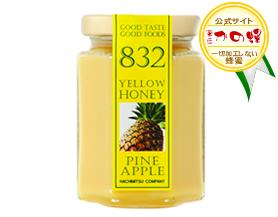 【はちみつカンパニー】カラーハニー/イエローハニー(パイナップル)170g瓶