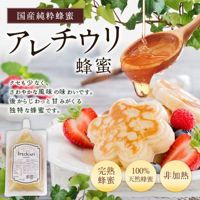 【アウトレット】国産 アレチウリ蜂蜜 エコパック 90g※賞味期限2021年5月まで!