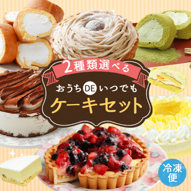 2種類選べるケーキセット 冷凍