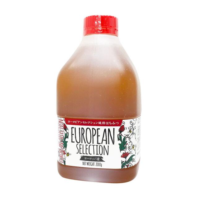 【世界の蜂蜜】ヨーロピアン純粋蜂蜜2000g