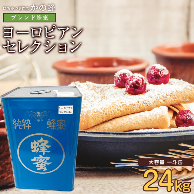 ヨーロピアンブレンド蜂蜜 24kg 一斗缶