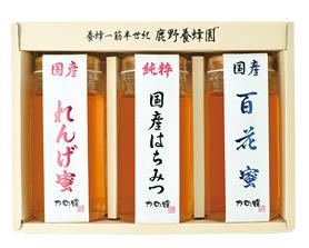 【蜂蜜ギフト】国産蜂蜜ギフト250g×3本セット(れんげ・百花・国産はちみつ)