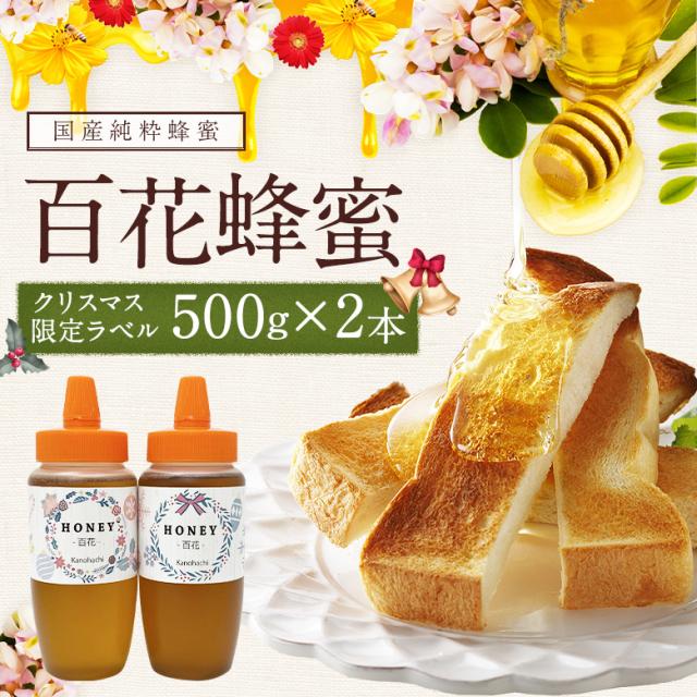 【送料無料】【国産蜂蜜】国産百花蜂蜜 500g×2本 合計1kg とんがり容器