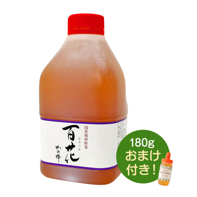 【国産蜂蜜】国産百花蜂蜜2000g