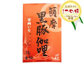 【厳選特産品市場】薩摩黒豚カレー200g(辛口)