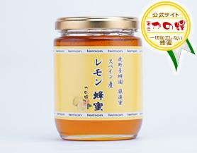 【世界の蜂蜜】スペイン産レモン蜂蜜300g
