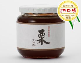 【国産蜂蜜】国産栗蜂蜜600g