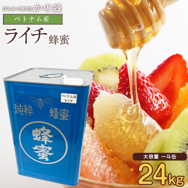 【世界の蜂蜜】ライチ蜂蜜 24kg 一斗缶
